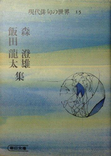 現代俳句の世界 15 森澄雄・飯田龍太集 (朝日文庫)の詳細を見る