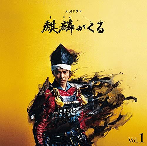 ソニー・ミュージックジャパンインターナショナル『NHK大河ドラマ「麒麟がくる」オリジナル・サウンドトラック Vol.1(SICX-30083)』