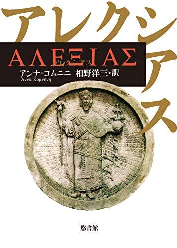 アレクシアス