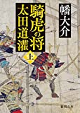 騎虎の将 太田道灌上 (徳間文庫)