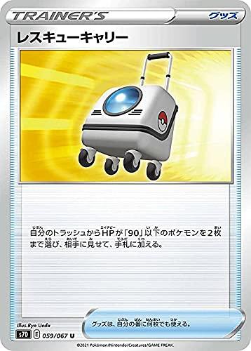 ポケモンカードゲーム S7D 059/067 レスキューキャリー グッズ (U アンコモン) 拡張パック 摩天パーフェクト