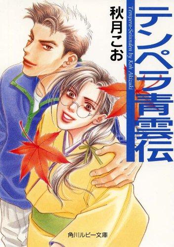 テンペラ青雲伝 (角川ルビー文庫)