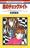 黒のチェックメイト -神林&キリカシリーズ(19)- (花とゆめコミックス)