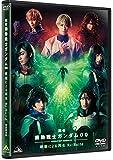 舞台『機動戦士ガンダム00 —破壊による再生—Re:Build』特装限定版[BCBE-4950][DVD]