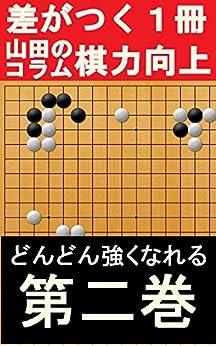 [YAMA先生, 風水]のYAMA先生の囲碁サポートコラム2巻: 読むだけで強くなる公式ポケットガイド (Studio風鈴亭文庫)