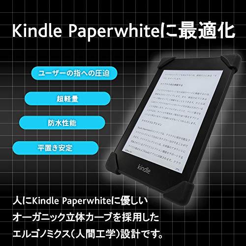 Palmo『KindlePaperwhiteシリコンカバー』