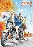 ハルタ 2020-OCTOBER volume 78 (HARTA COMIX)
