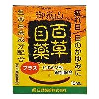 【第3類医薬品】百草目薬プラス 15mL ×4