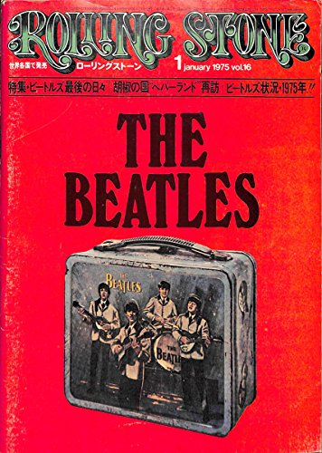 ローリングストーン 1975年1月号 vol.16 特集=ビートルズ最後の日々