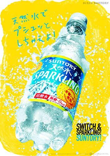 サントリー『天然水スパークリングレモン』