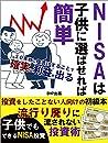 NISAは子供に選ばせれば簡単: 【付録付き】30年物に塩漬けすることで、確実に利益が出る【流行り廃りに流されない投資術】