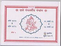 Panchavarshiya Sancha 05 (March 1969 - March 1974) (Marathi) (Paper back)