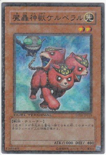 遊戯王カード-デュエルターミナル- 魔轟神獣ケルベラル スーパー [DT07-JP018-SR]