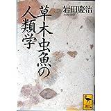 草木虫魚の人類学―アニミズムの世界 (講談社学術文庫 (1004))