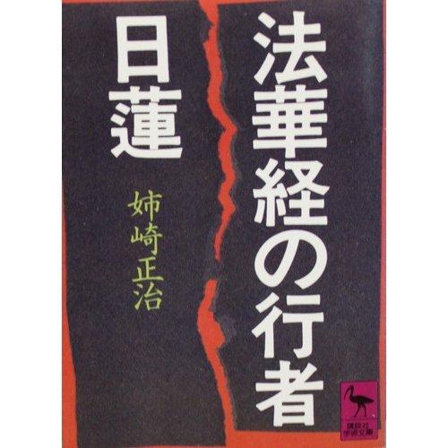 法華経の行者 日蓮 (講談社学術文庫 (596))
