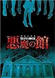 DEATH HOUSE<デスハウス>-悪魔の館-[DVD]