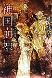 神国崩壊―探偵府と四つの綺譚 (ミステリー・リーグ)