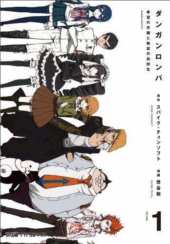 Danganronpa: Kibo no Gakuen to Zetsubo no Kokosei 1-4 Complete Set [Japanese]