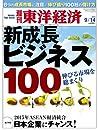 週刊 東洋経済 2013年 9/14号