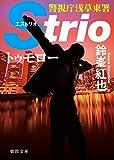 警視庁浅草東署Strio  トゥモロー (徳間文庫)
