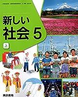 新しい社会 5上 [令和2年度] (小学校社会科用 文部科学省検定済教科書)