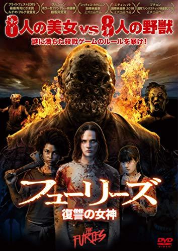 フューリーズ 復讐の女神 [DVD]