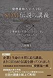 慶應義塾大学大学院SDM伝説の講義