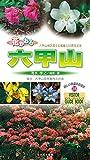 花かおる六甲山 (ビジター・ガイドブック)