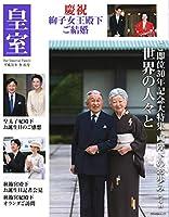 皇室 Our Imperial Family 第81号 平成31年冬号 (お台場ムック) (ODAIBA MOOK)