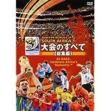 2010 FIFA ワールドカップ 南アフリカ オフィシャルDVD 大会のすべて 総集編 [レンタル落ち]