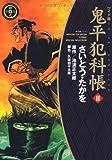 鬼平犯科帳 (11) (SPコミックス―時代劇シリーズ)