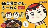 仙台弁こけしうーめん(白石温麺) 肉味噌たれ付き