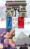 旅行好きの為のフランスガイドブック (マイル出版)