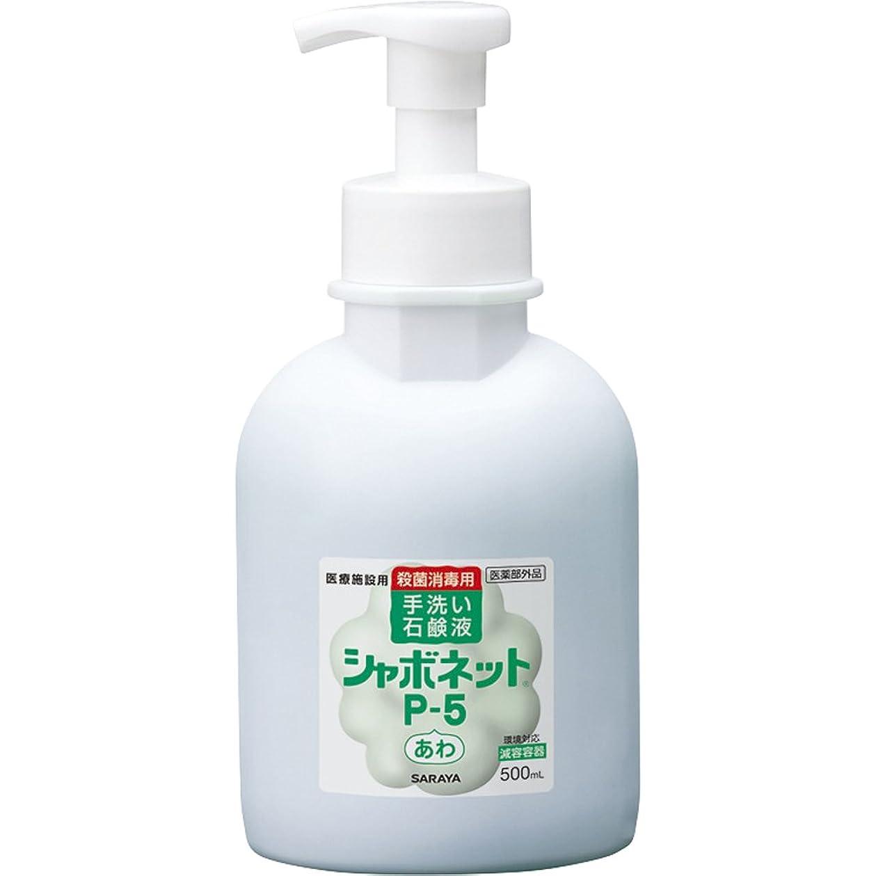 ウェイドありがたい気体のサラヤ シャボネットP-5 (500ml 泡ポンプ付) 手指殺菌?消毒 植物性薬用石けん液 (シトラスグリーンの香り)