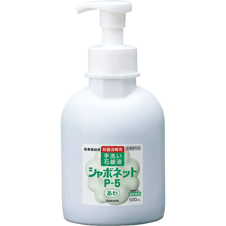 盆地ガード日の出サラヤ シャボネットP-5 (500ml 泡ポンプ付) 手指殺菌?消毒 植物性薬用石けん液 (シトラスグリーンの香り)