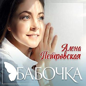 Бабочка (2019)