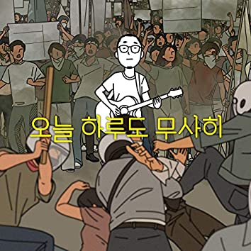 Even today, safely 오늘 하루도 무사히