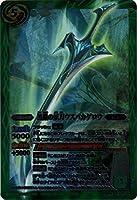黒蟲の妖刀ウスバカゲロウ/バトルスピリッツ/剣刃編 第1弾:聖剣時代/BS19-X07/X/緑/ブレイヴ/コスト5