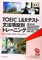 TOEIC L&Rテスト文法項目別トレーニング