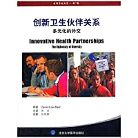 Innovative health partnerships: a diversified diplomacy(Chinese Edition)