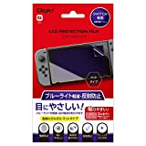 Nintendo Switch (ニンテンドースイッチ) 用 液晶保護フィルム 反射防止 ブルーライトカット Z2290