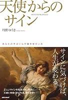 天使からのサイン (こころの扉をひらく鍵ARUMATの本)
