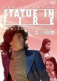 NIKKATSU COLLECTION 炎の肖像[DVD]