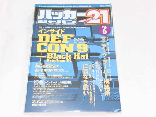 ハッカージャパン21 vol.6 (白夜ムック Vol. 109)