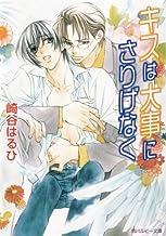 表紙: キスは大事にさりげなく 白鷺シリーズ (角川ルビー文庫) | 高永 ひなこ