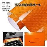 6Dカーボンシート カーボンフィルム カーボンファイバー ステッカー ラッピングフィルム ハイグロス オレンジ(橙)(光沢・艶あり)伸縮性 耐水 エア抜き溝仕様 内外装 長さ152cm幅30cm