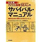 アメリカ海軍SEALのサバイバル・マニュアル: 極限を生き抜く精鋭たちが学んでいること (単行本)