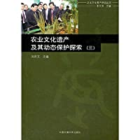 Protection of cultural heritage and its dynamic exploration of Agriculture (3) Agricultural Heritage Study Series(Chinese Edition)