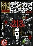 デジカメ&ビデオカメラの選び方がわかる本2018 (100%ムックシリーズ)