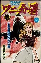 ワニ分署 (8) (プレイボーイコミックス)